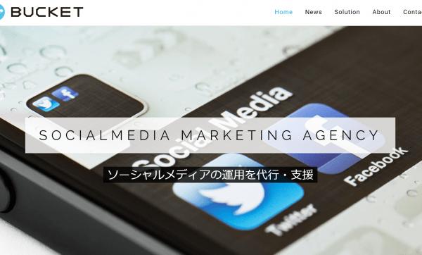 ソーシャルメディア運用代行|株式会社バケット | Twitter、Facebook、Instagram、LINEをはじめソーシャルメディアのマーケティング活用を運用代行スタイルで支援します。