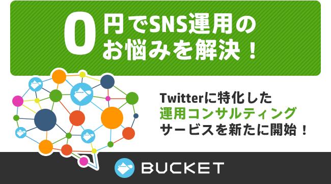 0円でSNS運用のお悩みを解決!